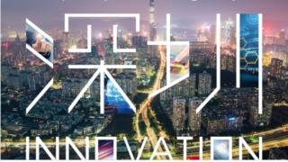 【ブログ更新】深セン・イノベーション株式ファンド(1年決算型)を徹底評価!基準株価が堅調に推移し評判の中国投資信託を紐解く。