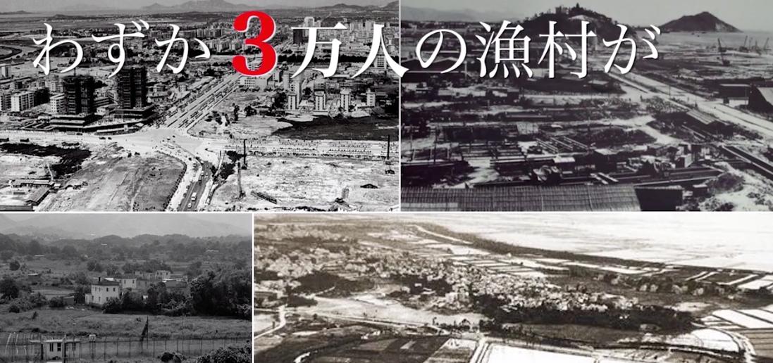 1980年時点の深圳