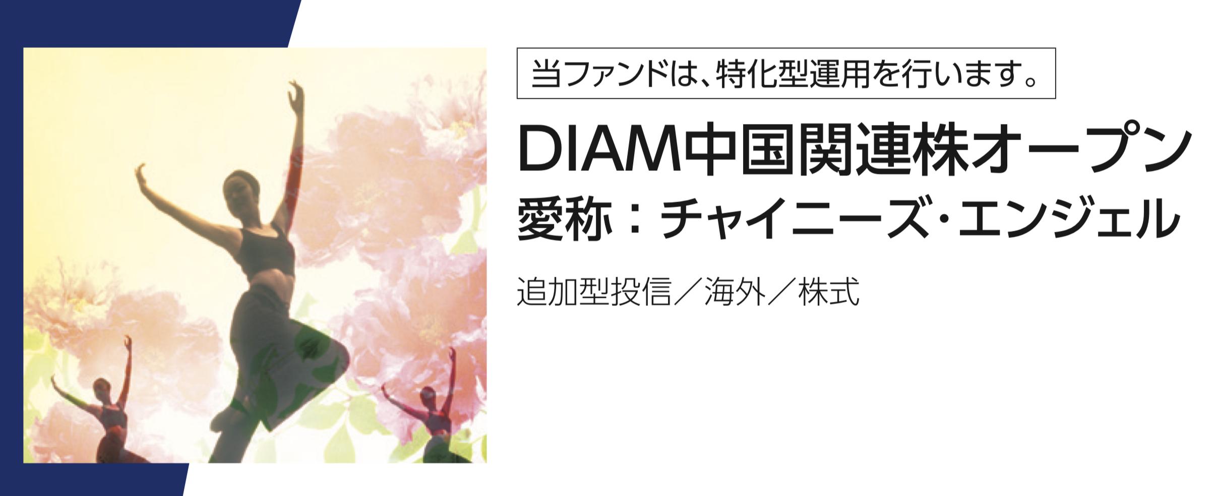 【チャイニーズ・エンジェル】投資信託「DIAM中国関連株オープン」とは?広い意味で中国全体に投資をする投信を徹底評価!