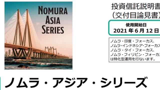 ノムラ・アジアシリーズ!野村インドネシア・フォーカスは評判通りの利回りを生んでくれるのか?トータルリターン、標準偏差、シャープレシオは厳しい水準。一応、MSCIインドネシアインデックスはクリア