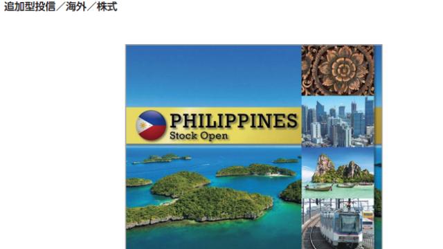 フィリピン株式オープンの利回り成績は評判ほどなのか?トータルリターン、標準偏差、シャープレシオがNG。フィリピンに投資する理由なし